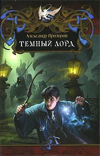 Александр Прозоров - Темный Лорд