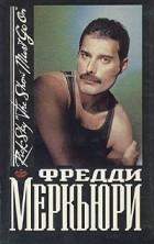 Рик Скай - Фредди Меркьюри