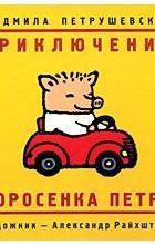 Людмила Петрушевская - Приключения поросёнка Петра