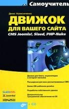 Денис Колисниченко - Движок для вашего сайта. CMS Joomla!, Slaed, PHP-Nuke