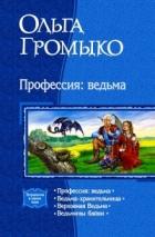 Ольга Громыко - Профессия: ведьма: Профессия: ведьма. Ведьма-хранительница. Верховная Ведьма. Ведьмины байки (сборник)