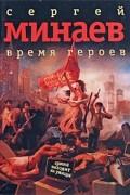 Сергей Минаев - Время героев