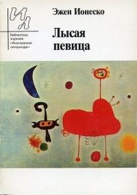Эжен Ионеско - Лысая певица (сборник)