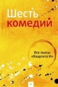 """Комический театр """"Квартет И"""" - Шесть комедий"""