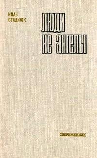 Иван Стаднюк - Люди не ангелы