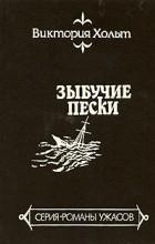 Виктория Хольт - Зыбучие пески