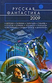 - Русская фантастика 2009 (сборник)