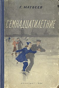 Герман Матвеев - Семнадцатилетние