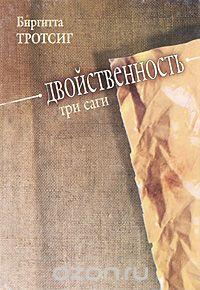 Биргитта Тротсиг - Двойственность. Три саги (сборник)