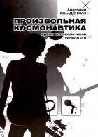 Анатолий Обыдёнкин - Произвольная космонавтика: Время колокольчиков version 2.0