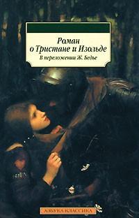 Ж. Бедье - Роман о Тристане и Изольде