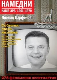 Леонид Парфёнов - Намедни. Наша эра. 1961-1970
