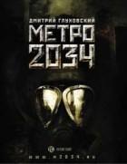 Дмитрий Глуховский — Метро 2034