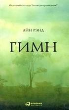 Айн Рэнд — Гимн
