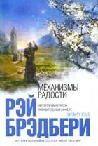 Рэй Брэдбери - Механизмы радости (сборник)