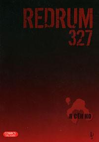 Я Сен Ко - Redrum 327. Том 1