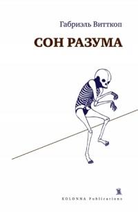 Габриэль Витткоп - Сон разума (сборник)