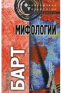 Ролан Барт - Мифологии