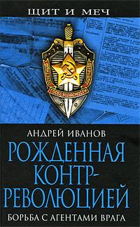 Иванов А. Рожденная контрреволюцией