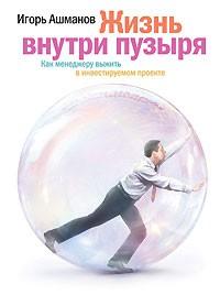 Игорь Ашманов — Жизнь внутри пузыря. Как менеджеру выжить в инвестируемом проекте