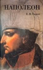 Е. В. Тарле - Наполеон