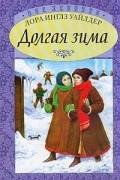 Лора Инглз Уайлдер - Долгая зима