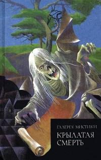 Антология - Крылатая смерть (сборник)