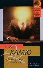 Альбер Камю — Из записных книжек