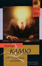 Альбер Камю - Из записных книжек
