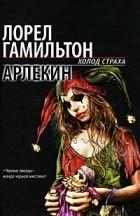Лорел Гамильтон - Арлекин