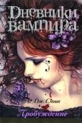 Л. Дж. Смит - Дневники вампира. Пробуждение