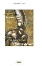 Дидье ван Ковеларт - Притяжения (сборник)