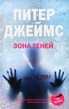 Питер Джеймс - Зона теней