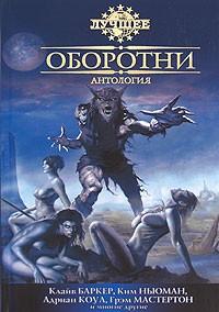 без автора - Оборотни (сборник)