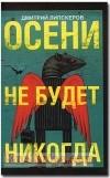 Дмитрий Липскеров — Осени не будет никогда
