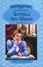 Л. Монтгомери - История Энн Ширли. Книга 2 (сборник)