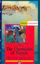 C. S. Lewis - The Chronicles of Narnia: The Horse and His Boy