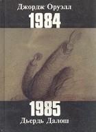 - 1984. 1985 (сборник)