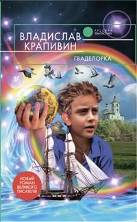 Владислав Крапивин - Гваделорка