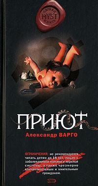 Александр Варго - Приют