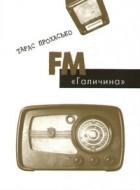 Тарас Прохасько - FM-Галичина