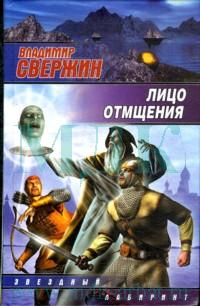 Владимир Свержин - Лицо отмщения