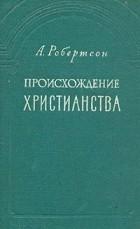 Арчибальд Робертсон - Происхождение христианства