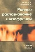 - Раннее распознавание шизофрении
