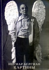 Ингмар Бергман - Картины