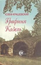 Юзеф Крашевский - Графиня Козель
