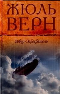 Жюль Верн - Робур-Завоеватель (сборник)