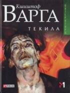 Кшиштоф Варга - Текила