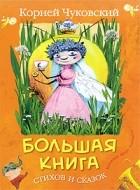 Чуковский К - Большая книга стихов и сказок