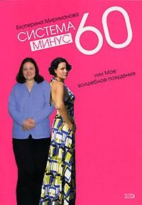 Система минус 60, или Мое волшебное похудение - Мириманова